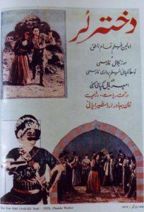 پوستر فیلم دختر لر