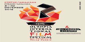 جشنواره بین المللی المپیا برای کودکان و جوانان